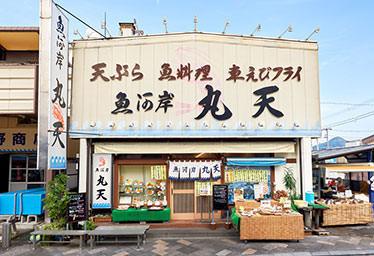 魚河岸 丸天 魚河岸店