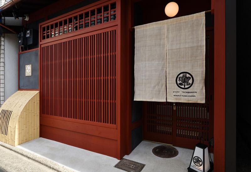 京都橘屋 七条鴨川邸