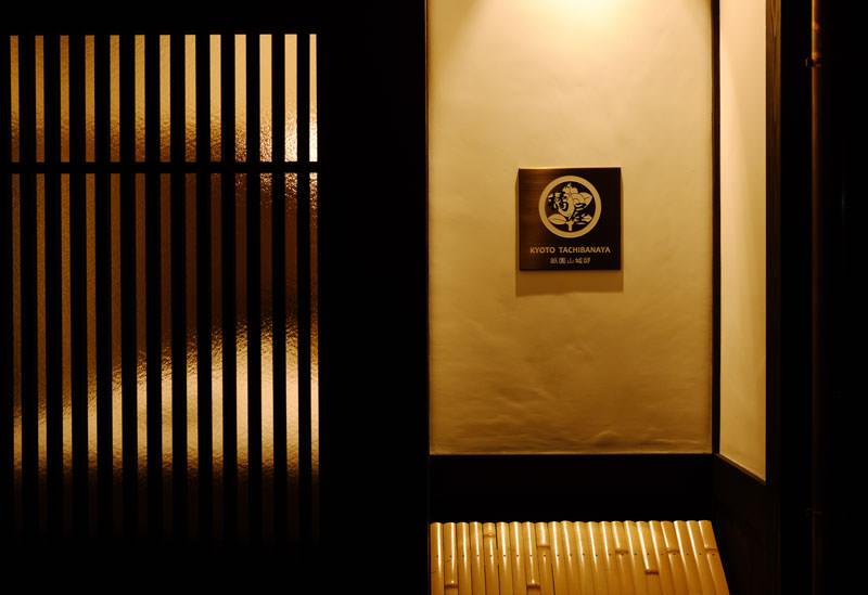 京都橘屋 祇園山城邸