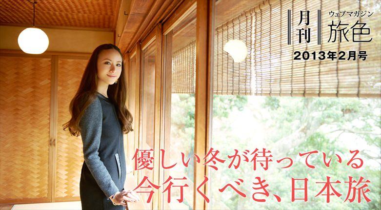 月刊旅色 2013年2月号