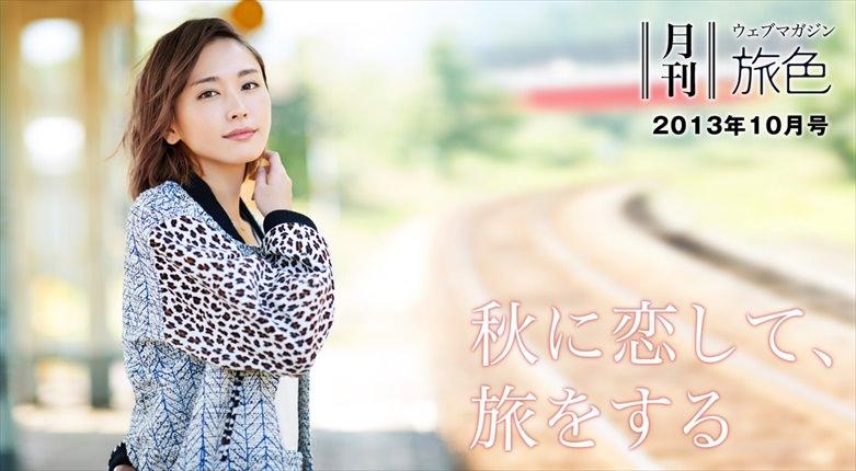 月刊旅色 2013年10月号