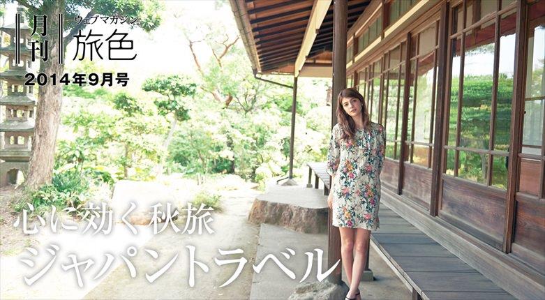 月刊旅色 2014年9月号