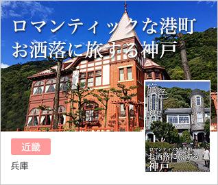 ロマンティックな港町 お洒落に旅する神戸