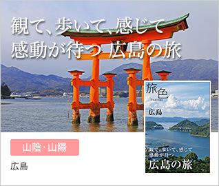 観て、歩いて、感じて 感動が待つ 広島の旅