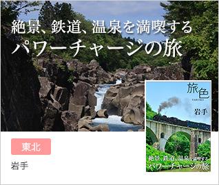 絶景、鉄道、温泉を満喫する パワーチャージの旅