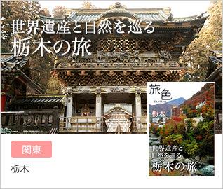 世界遺産と自然を巡る 栃木の旅