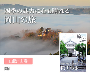 四季の魅力に心も晴れる 岡山の旅