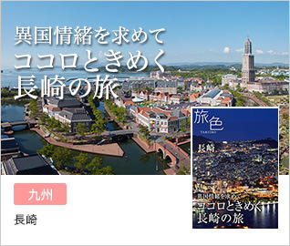 異国情緒を求めて ココロときめく長崎の旅