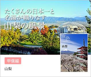 たくさんの日本一と名湯が織りなす 山梨の風景
