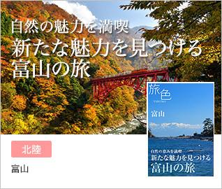 自然の魅力を満喫 新たな魅力を見つける富山の旅