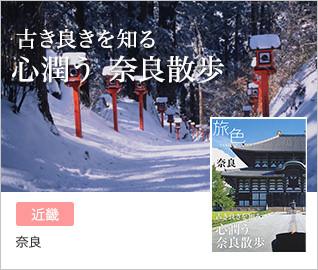 古き良きを知る 心潤う 奈良散歩