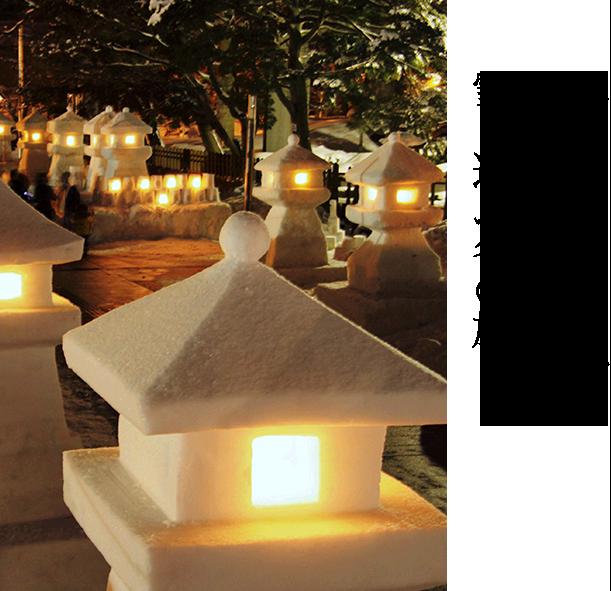 エリアフィーチャー「米沢」山形県 白銀が彩る城下町 雪と遊ぶ冬の旅
