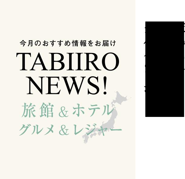 TABIIRO NEWS 旅館&ホテル グルメ&レジャー