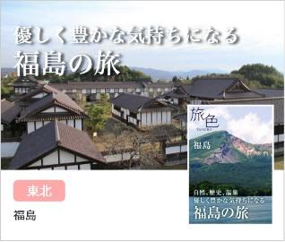 自然、温泉、歴史 優しく豊かな気持ちになる 福島の旅