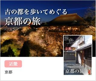 四季それぞれの顔を持つ 古の都を歩いて巡る 京都の旅