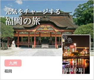 元気をチャージする 福岡の旅