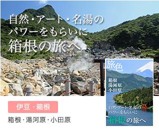 自然・アート・名湯のパワーをもらいに 箱根の旅へ
