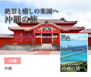 絶景と癒しの楽園へ 沖縄の旅