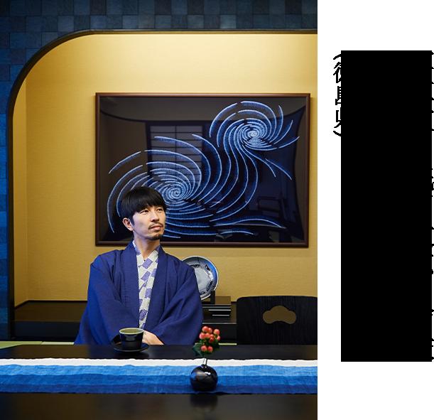 写真家・浅田政志の宿旅「アオアヲ ナルト リゾート」(徳島県)