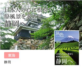 日本人の心に根付く原風景を求めて 静岡へ