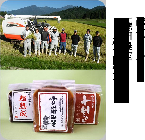 読者プレゼント「徳田農産」旅色限定セット