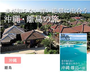 まだ知らない青い絶景に出合う 沖縄・離島の旅