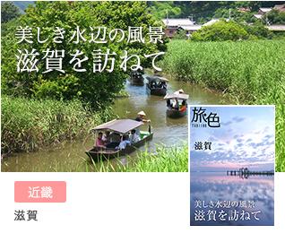 美しき水辺の風景 滋賀を訪ねて