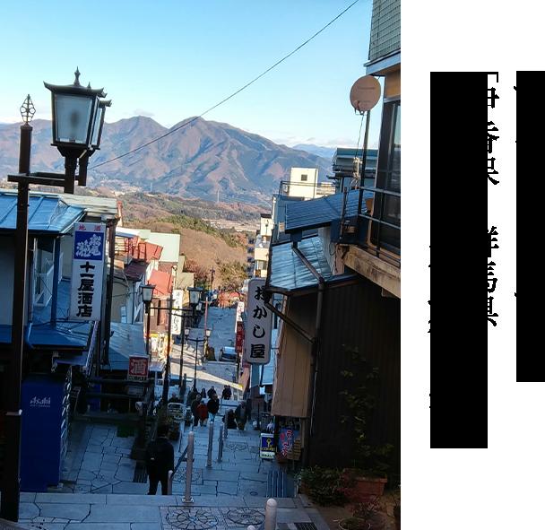 エリアフィーチャー「伊香保」群馬県 レトロな石段街を歩く