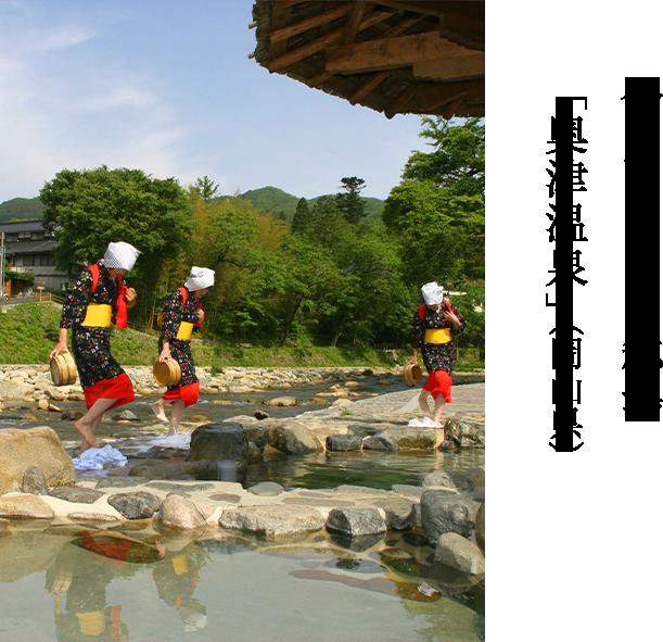 今月のロマン秘湯「奥津温泉」(岡山県)