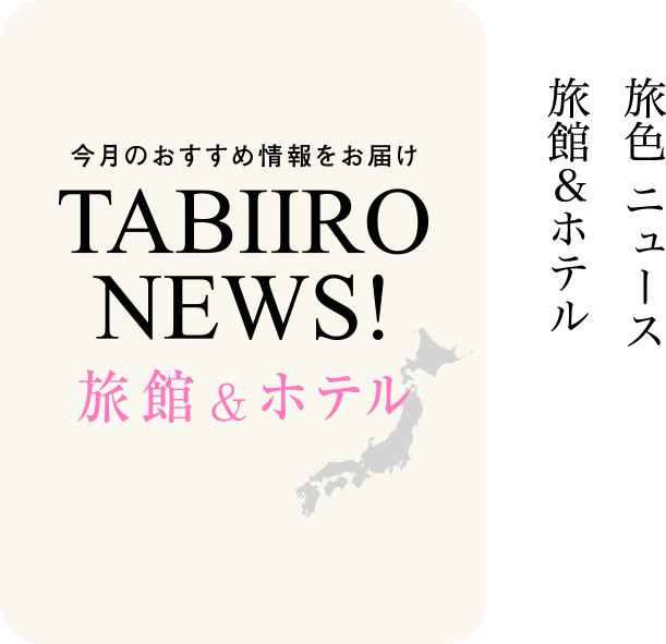 TABIIRO NEWS 旅館&ホテル