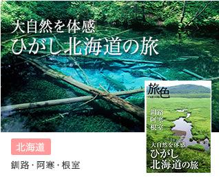 大自然を体感 ひがし北海道