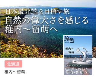 日本最北端を目指す旅 自然の偉大さを感じる稚内~留萌へ