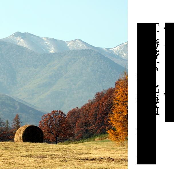 エリアフィーチャー「十勝帯広」北海道 スイーツと秋の彩りを楽しむ旅