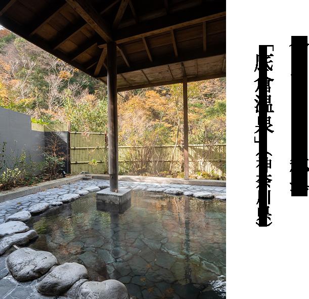 今月のロマン秘湯「底倉温泉」(神奈川県)