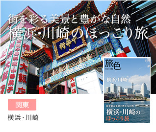 街を彩る美景と豊かな自然 横浜・川崎のほっこり旅