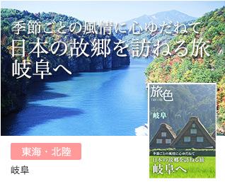 季節ごとの風情に心ゆだねて 日本の故郷を訪ねる旅 岐阜へ