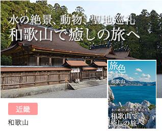 水の絶景、動物、聖地巡礼 和歌山で癒しの旅へ