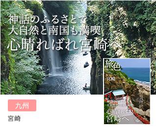 神話のふるさとで大自然と南国も満喫 心晴ればれ宮崎へ