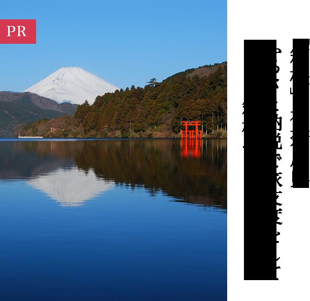 エリアフィーチャー「いざ、箱根へ」神奈川県 ふるさと納税で旅支度をして
