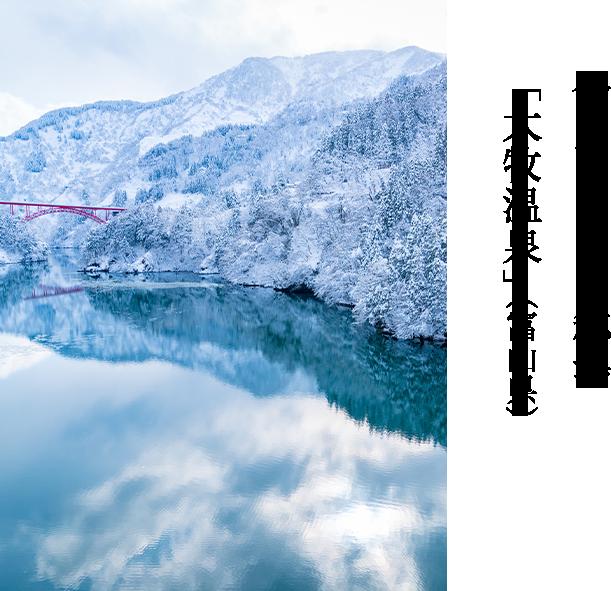 今月のロマン秘湯「大牧温泉」(富山県)