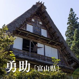 写真家・浅田政志の「宿旅」