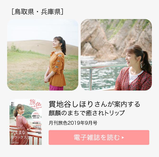 月刊旅色2019年9月号