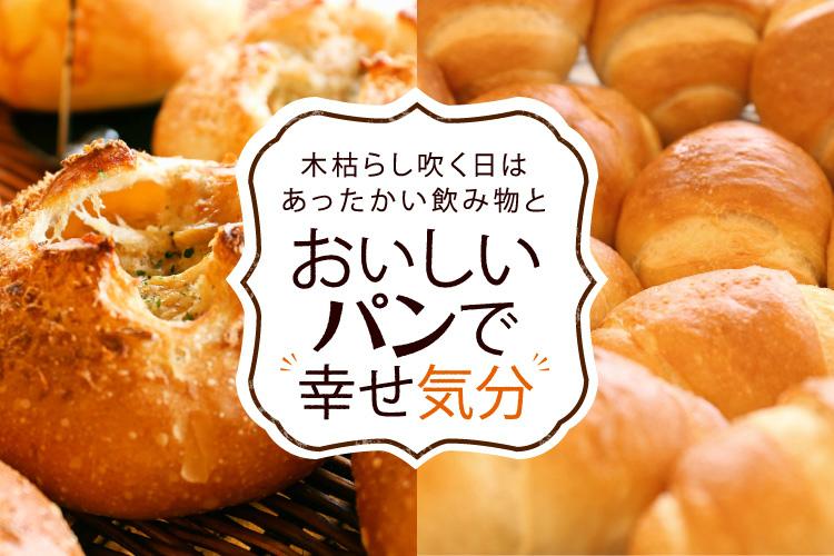 パン 美味しい